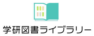 学研図書ライブラリー
