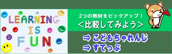 【こどもちゃれんじ】【すてっぷ】を比較!