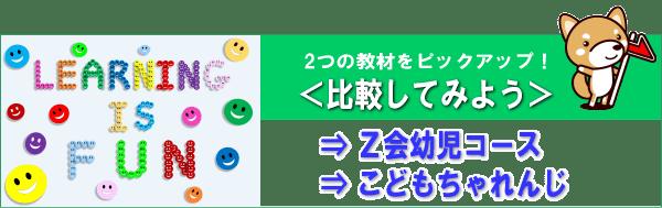 【Z会幼児コース】【こどもちゃれんじ】を比較!