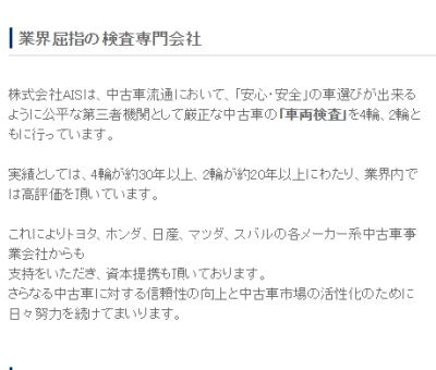 AIS鑑定