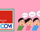 【セコム】ホームセキュリティの評判や口コミ!特徴や費用をまとめて紹介!
