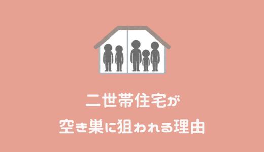 二世帯住宅が空き巣に狙われる理由と防犯対策を徹底解説!