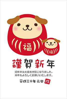 達磨(ダルマ)になった犬の親子の年賀状