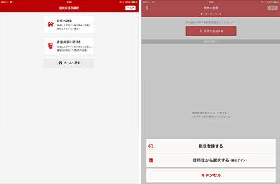 こちらもウェブ版同様、アプリから注文をすることができます。
