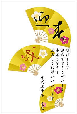 「戌」という一文字なのに堅苦しくならず楽しい雰囲気です