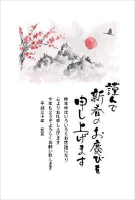 水墨画風年賀状7