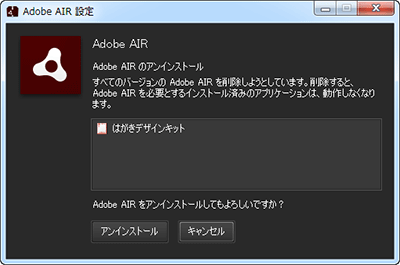 Adobe AIRランタイムについて