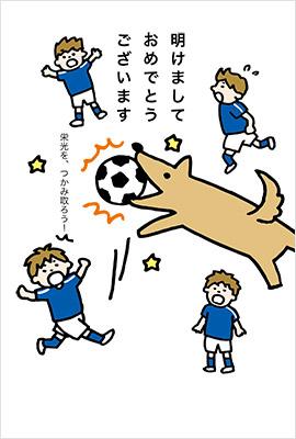 サッカーイラスト年賀状1