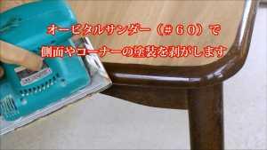 圭佑テーブル完成動画.mp4_000061451