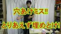 ★穴あけミス 埋めとけ 完成動画.mp4_000006694