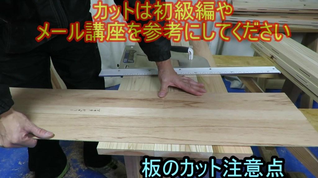 【DIY個別教室】キッチン棚① (11)