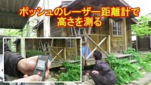 ログハウスの軒に柱を交換!完成動画.mp4_1594597666