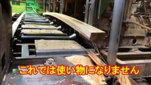 木材の基礎知識 アテ材って何?.mp4_2484155666