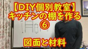 キッチン棚6 完成動画.mp4_000001968