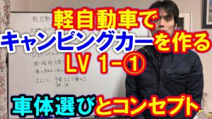 2019 3 15 キャンピングカーLV1-1.mp4_000005088