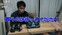 互換充電器マキタ (3)