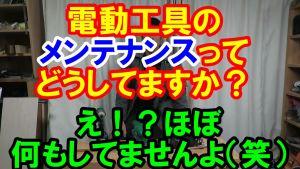 2019 4 4 【DIY入門】電動工具のメンテ、丸ノコ・サンダー・インパクト編.mp4_000005138