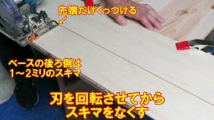 【DIY入門】丸ノコベニヤガイドで直角 (9)