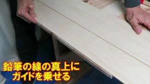【DIY入門】丸ノコベニヤガイドで直角 (6)