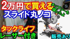 2019 5 18 2万円スライド丸ノコ タックライフ .mp4_000004237