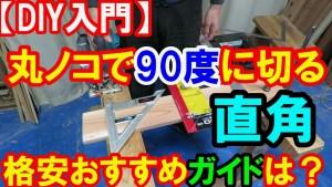 タジマ丸ノコガイドモバイル (1)