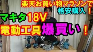 楽天マラソンでマキタ18Vの電動工具 (1)