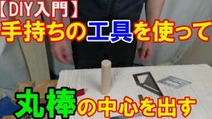 丸棒の中心 (2)
