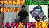 18V125防じん丸ノコ (1)