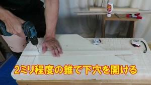 自作直角ガイド (25)