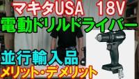 マキタ電動ドライバー18V14 (1)