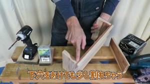 木割れ防止ビス (12)