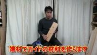 丸ノコの平行ガイド (24)