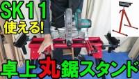 SK11スライド卓上丸ノコ用スタンドとサポートローラー (2)