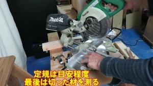マキタDIYスライド丸ノコM244 (25)