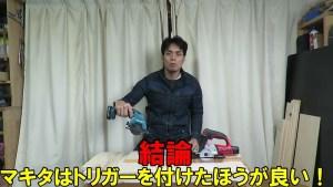 マキタ10-8v丸ノコトリガー (11)
