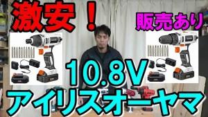 アイリスオーヤマ10-8V電動ドリルとインパクトドライバー (1)