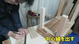 【超かんたんDIY】ベンチの作り方2 (8)