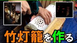 スターエム④竹灯籠キット (1)