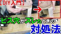 2020 5 6 【DIY入門】ビス穴がズレたときの対処法