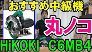 おすすめの中級機165mm丸ノコ HiKOKIのC6MB4 (1)
