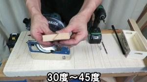 丸ノコで45度にカット!フレンチクリートで収納力アップ (12)