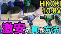 2020 7 14 HiKOKI10.8V 電動ドリルドライバー