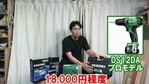 HiKOKI 10-8V電動ドリル プロ用DIY用の違い (3)
