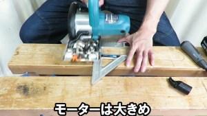 マキタ5230 125mm丸ノコ ブラックパールサイレント (21)