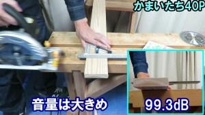 2020 12 6 【激安】5300円丸ノコパオックCS-147PAと655円かまいたち (34)