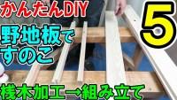 2020 12 9 【かんたんDIY】野地板ですのこを作る5 丸ノコの小技を使った桟木加工と組み立て (1)