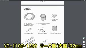 2020 12 2 RYOBI VC-1250とSK11とセフティ3のホースアダプター (101)