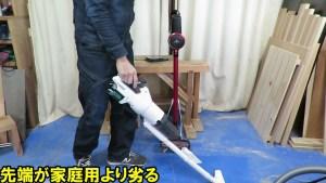 2021 1 20 HiKOKI 36Vコードレスクリーナー (107)