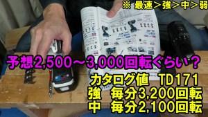 2021 4 3 マキタ18Vの電動工具に14 (22)