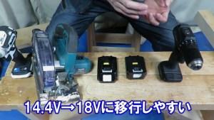 2021 4 3 マキタ18Vの電動工具に14 (8)